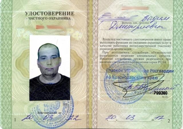 Лицензия на охранную деятельность: получение, стоимость