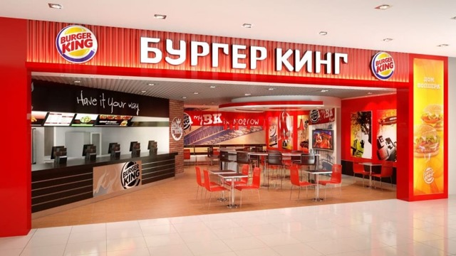 Франшиза Бургер Кинг: стоимость в России