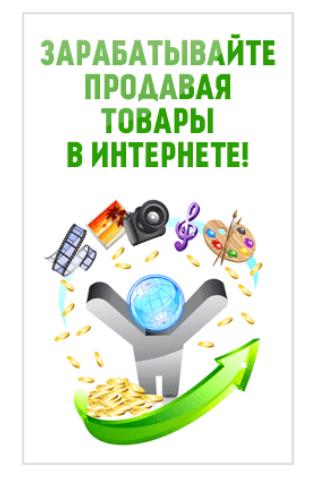 Реклама на сайте: как разместить рекламу на своем сайте и зарабатывать