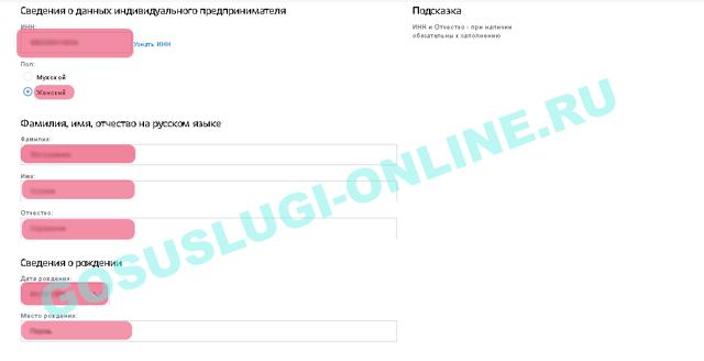 Открыть ИП через Госуслуги: пошаговая инструкция