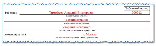 Командировочное удостоверение: форма, образец