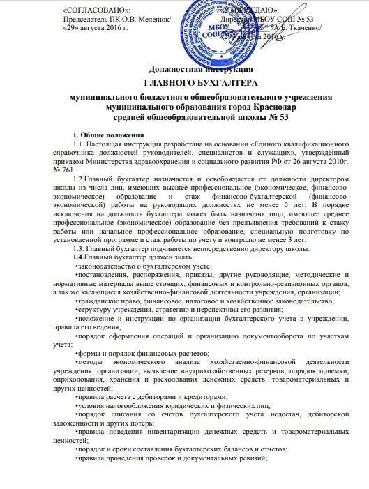 Должностная инструкция главного бухгалтера