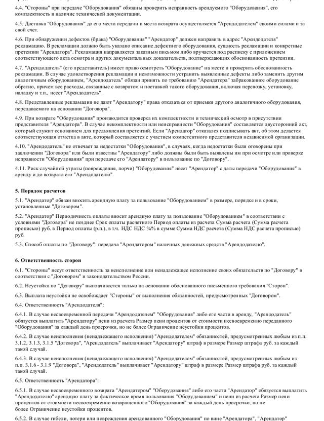 Образец Договора аренды оборудования