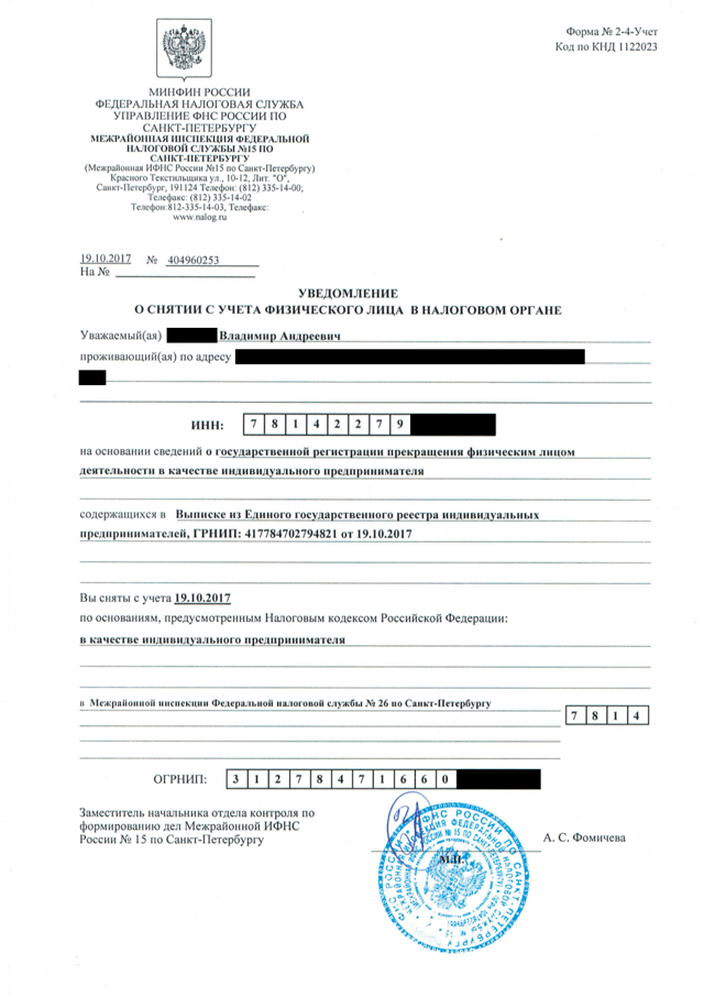 Документы для закрытия ИП: по шаговой инструкции по оформлению