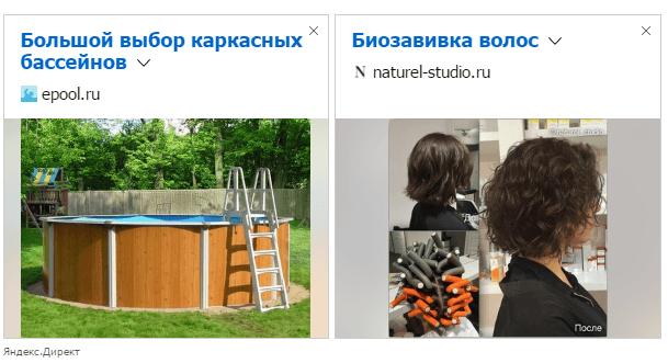 Реклама в интернете и ее разновидности
