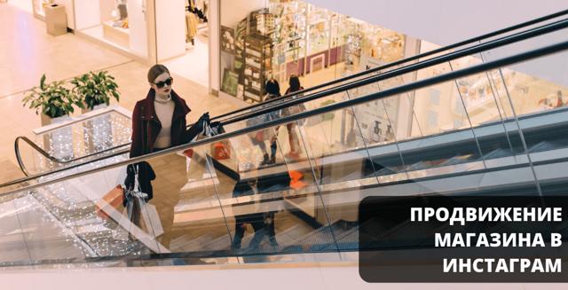 Инстаграм магазин: как открыть и продвигать