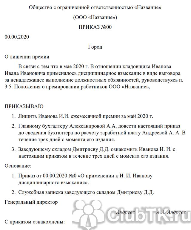 Лишение премии работника по ТК РФ