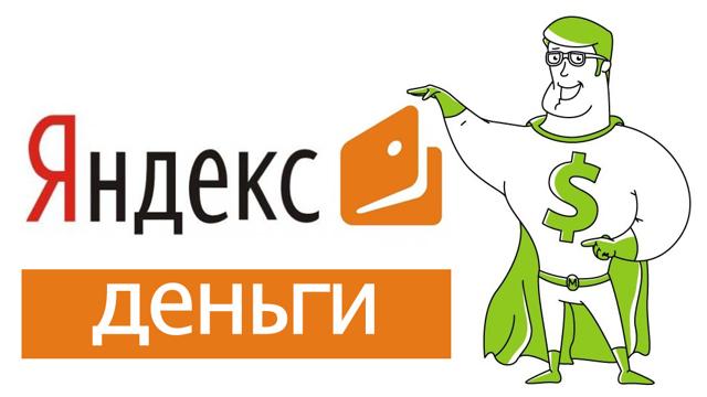 Как зарабатывать деньги на Яндекс