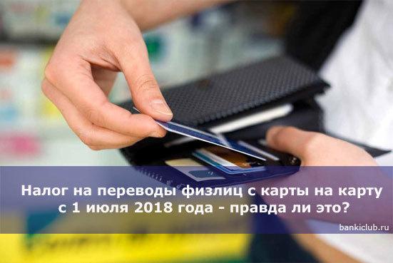 Переводы между картами будут облагаться подоходным налогом