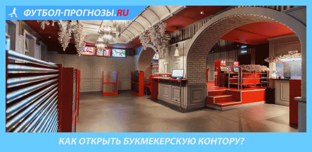Информация о том, как открыть букмекерскую контору в России