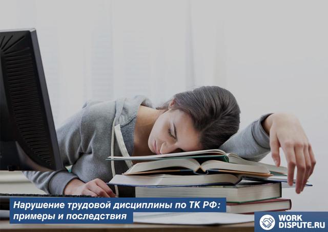 Взыскания за нарушение трудовой дисциплины