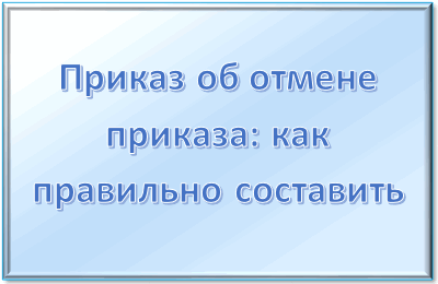 Образец приказа об отмене приказа