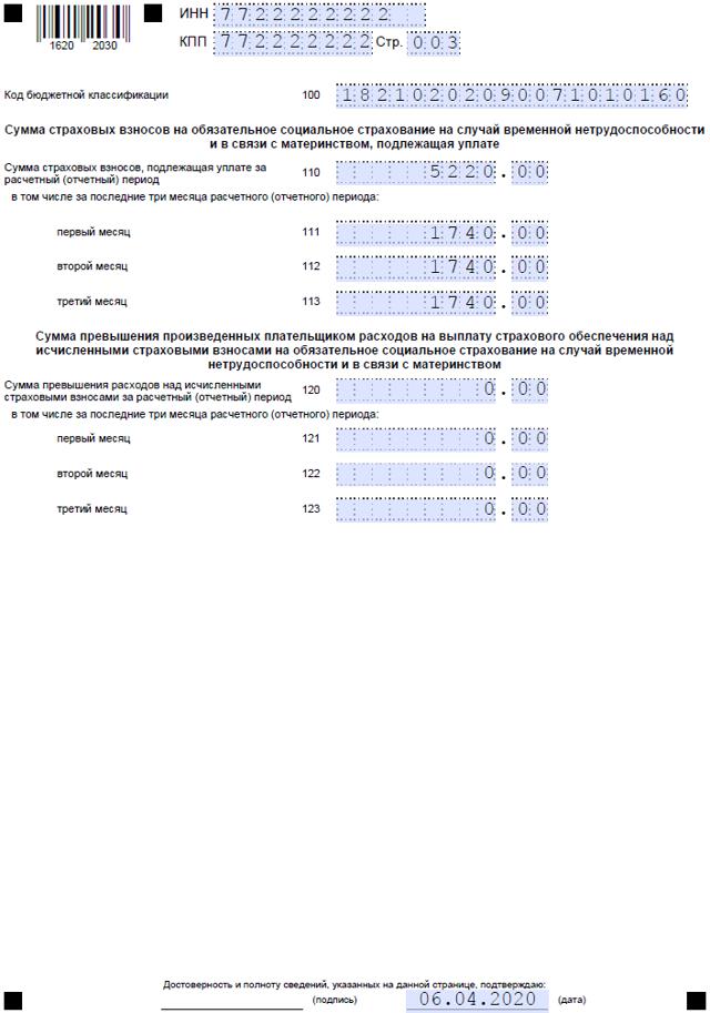 РСВ - что это такое: форма, порядок заполнения отчета