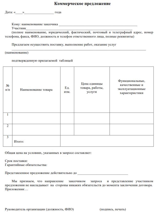 Образец коммерческого предложения на выполнение работ