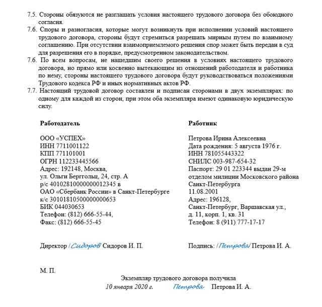 Трудовой договор с работником: типовая форма, сроки заключения
