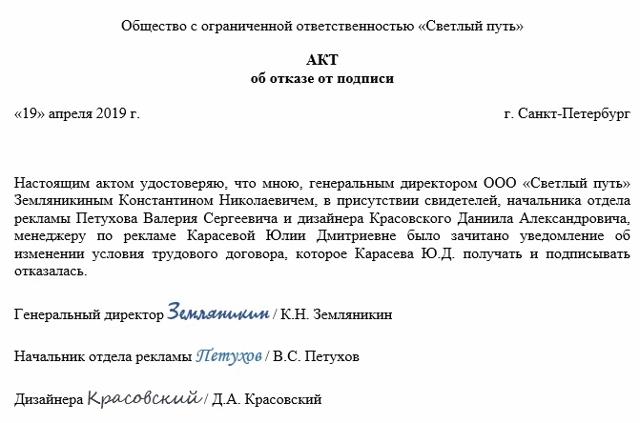 Образец Уведомления об изменении условий Трудового договора