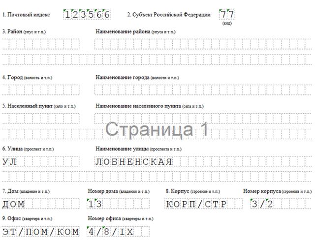 Образец изменений в устав ООО