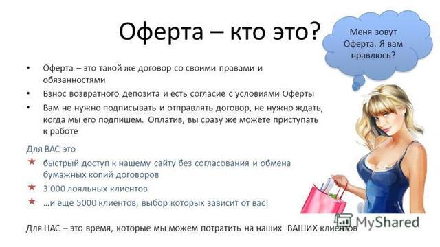 Оферта - это что такое, примеры