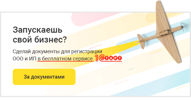 Как зарегистрировать ООО: документы, пошаговая инструкция