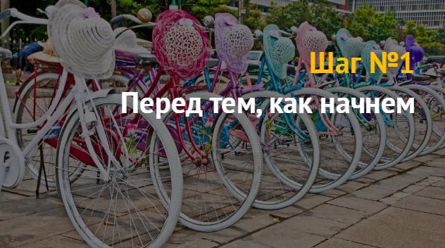 Прокат велосипедов как бизнес