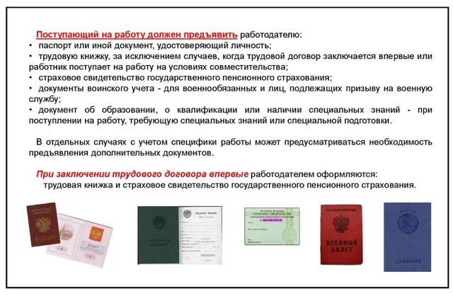 Необходимые документы при трудоустройстве