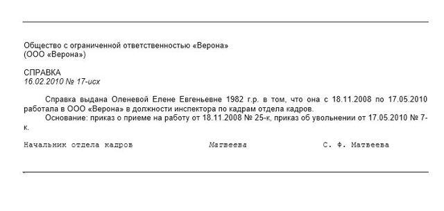 Что входит в страховой стаж для начисления пенсии в России