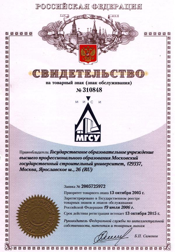 Регистрация бренда в России: пошаговая инструкция, стоимость
