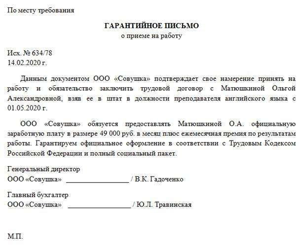 Пример Гарантийного письма об оплате