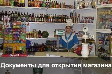 Какие документы нужны для открытия магазина продуктов?