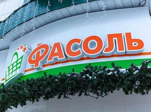 Магазины Фасоль: как купить франшизу продуктовых супермаркетов.