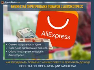 Перепродажа товаров с Алиэкспресс как бизнес