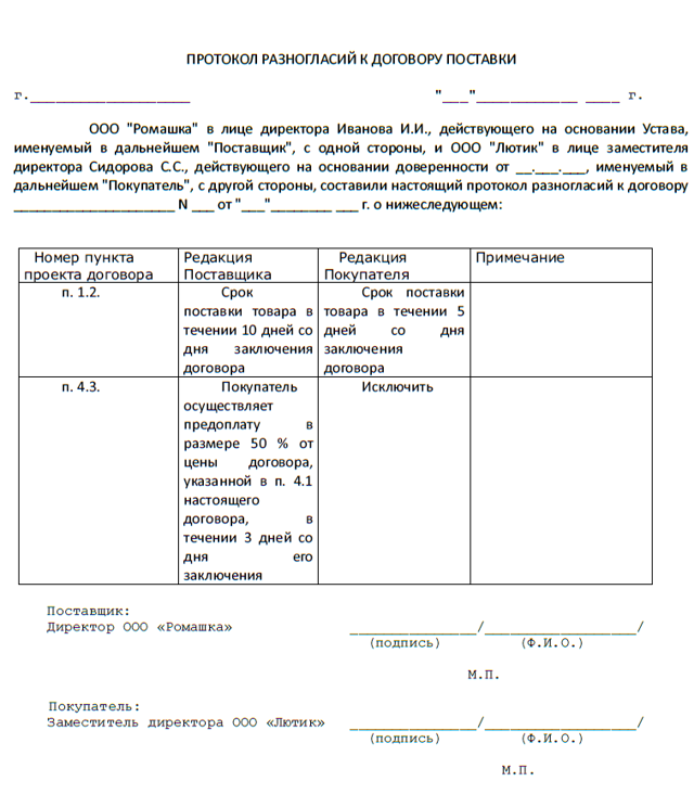 Образец Протокола разногласий к договору