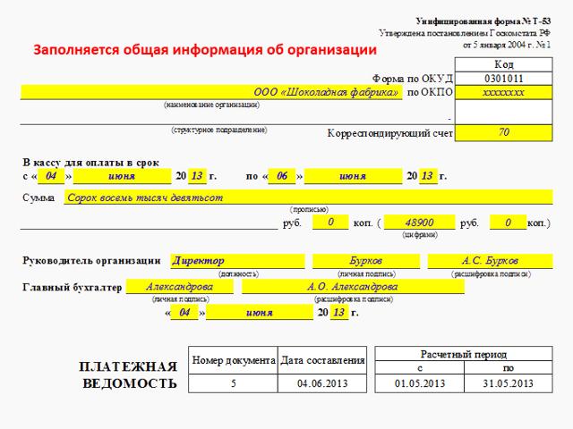 Расчетно - платежная ведомость по выдаче зарплаты: форма, порядок заполнения
