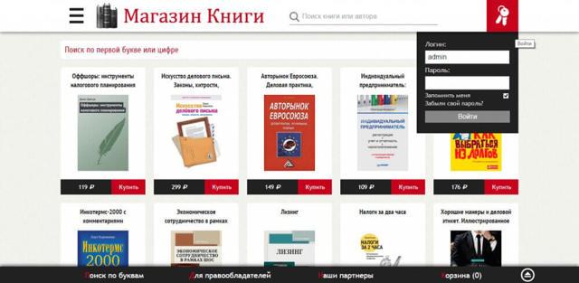 Бизнес-план книжного бизнеса