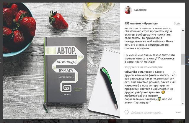 Как нужно зарабатывать на рекламе в Инстаграм