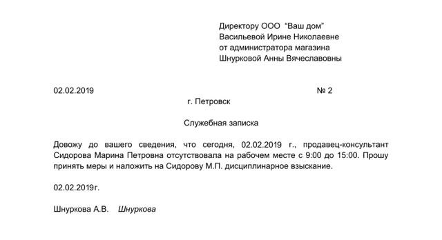 Образец докладной записки директору