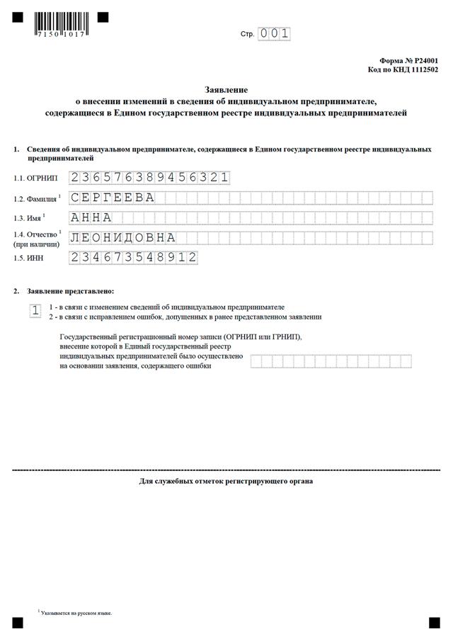 Форма Р24001: скачать образец заявления