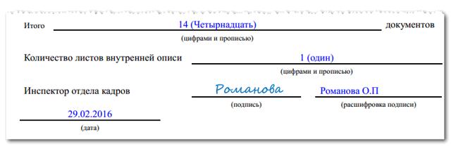 Образец оформления личного дела сотрудника