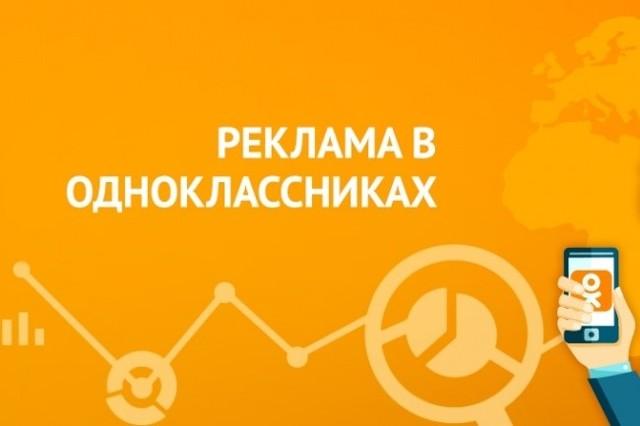 Как зарабатывают в группах в Одноклассниках