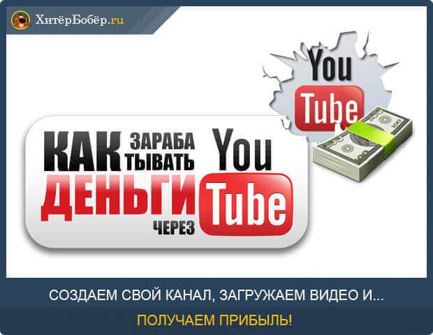 Как зарабатывать на Ютуб канале