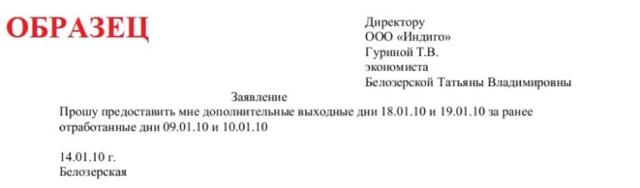 Заявление на отгул за ранее отработанное время