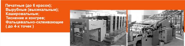 Производство гофрокартона: оборудование, сырье