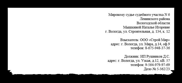 Образец Заявления об отмене судебного приказа