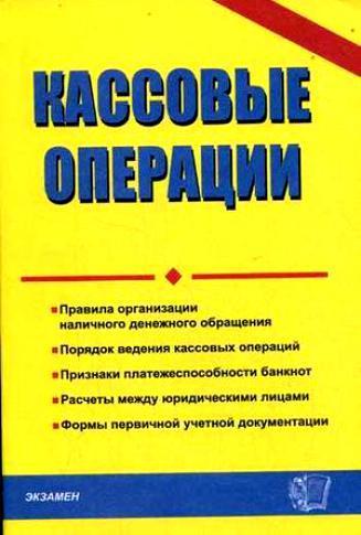 Порядок ведения кассовых операций в РФ
