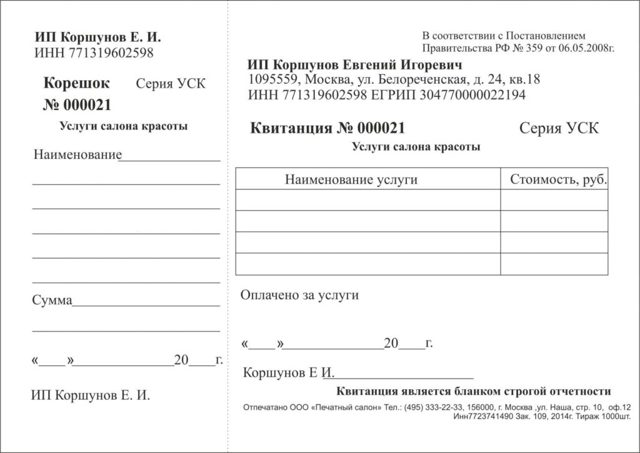 Заказать БСО и квитанции для ИП и ООО