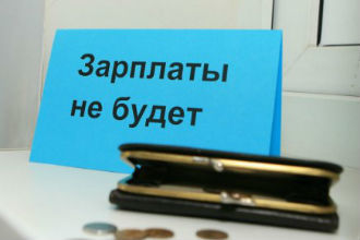Что делать, если задержали зарплату