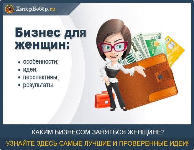 Бизнес для женщин с минимальными вложениями