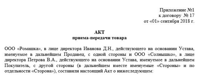 Образец акта приема передачи материалов