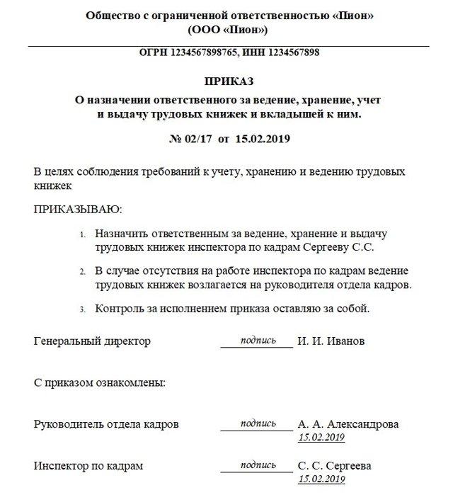 Приказы по основной деятельности: правила оформления и образец