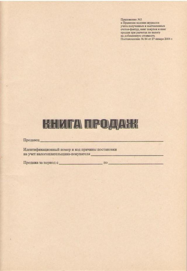 Книга покупок и Книга продаж: образцы заполнения